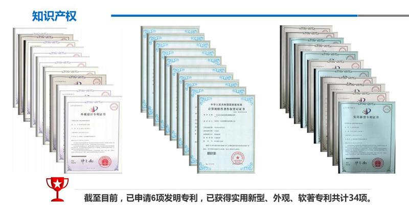 英嘉尼隐形音箱专利证书